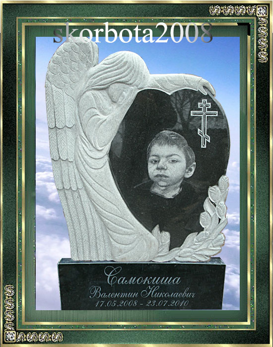 Памятник ребенку