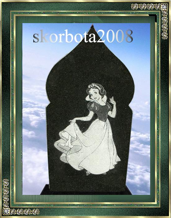 Пейзаж Белоснежка