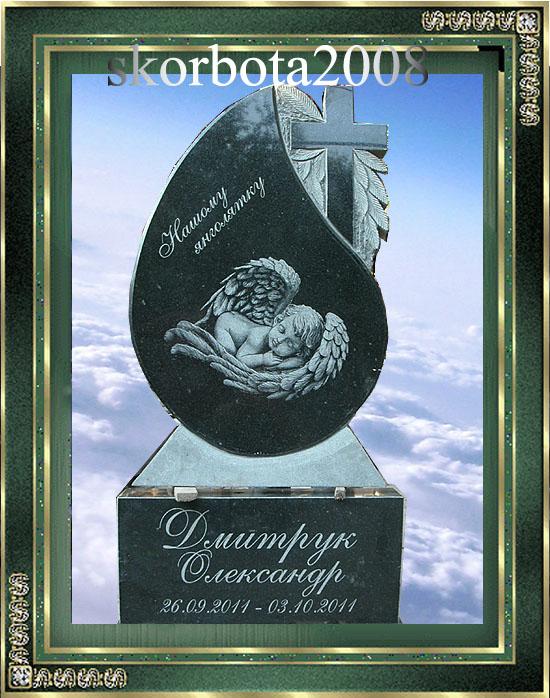 Памятник детский слеза
