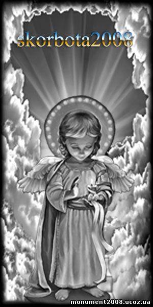 прект ангелочек на небе