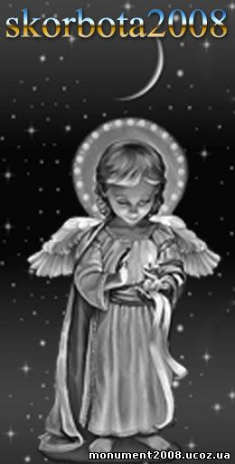 проект пейзажа ангелочек с свечой