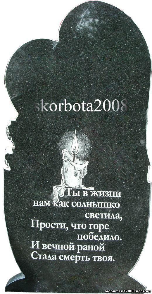 памятник с надписью