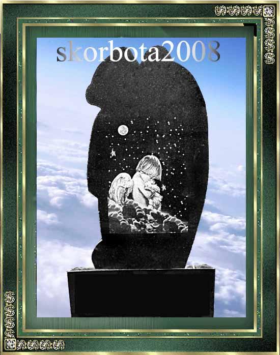 Памятник ребенку другая сторона